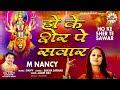 Ho Ke Sher Te Sawar - M Nancy - Sherawali Mata Bhajans - Maa Songs Aarti