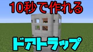 getlinkyoutube.com-【Minecraft】10秒で作れる超簡単ドアトラップ!