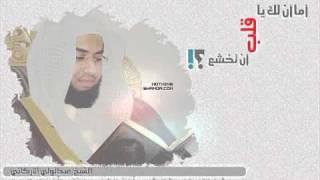 getlinkyoutube.com-عبدالولي الاركاني سوره البقره كاملةmp3