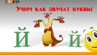 getlinkyoutube.com-Алфавит русский Учим Буквы и Звуки с Кругляшиком - Буква Й