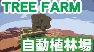 getlinkyoutube.com-【マイクラ】TREE FARM 自動植林場の作り方 【ツリーファーム】
