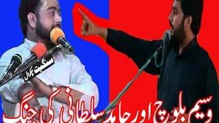 Waseem abbas baloch and hamid raza Sultani