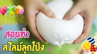 getlinkyoutube.com-[Slime] สอนทำสไลม์ลูกโป่ง (เล่นได้เหมือนลูกโป่งจริง สูตรใหม่คิดเอง ) | How to make Balloon Slime