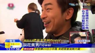 getlinkyoutube.com-20151129中天新聞 「大仁哥」登南韓綜藝節目 大秀韓文
