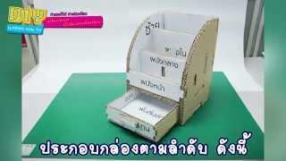 getlinkyoutube.com-LUMPINI HOW TO  #เปลี่ยนลังเก่า เป็นชั้นวางเครื่องเขียน