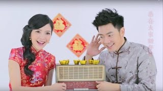 getlinkyoutube.com-2016 钟盛忠 钟晓玉 《恭喜大家新年好》高清官方MV