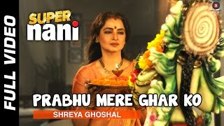 Prabhu Mere Ghar Ko Pyaar Karo Official Video HD | Super Nani | Rekha & Sharman Joshi | Devotional