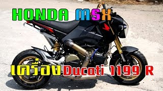 getlinkyoutube.com-Msx เครื่อง Ducati 1199 R