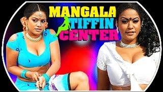getlinkyoutube.com-Tamil Full Movie Mangala Tiffin Center | Tamil Full Movie [HD] | Tamil Cinema