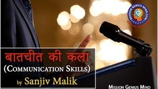 getlinkyoutube.com-Leadership Hindi - बातचीत की कला Communication Skills, Mission Genius Mind