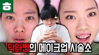 getlinkyoutube.com-닥터씬의 메이크업 시술소 #햄튜브 편 (Dr.SSIN's makeup lab) | SSIN