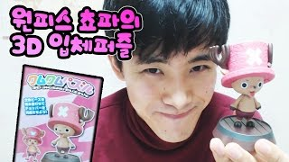 getlinkyoutube.com-3D쵸파퍼즐 만들기 ~! Let it go ~! One piece Chopper 3D Jigsaw Puzzle !!!