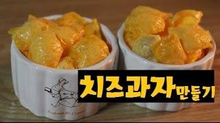 getlinkyoutube.com-치즈과자 만들기 1분20초 완성!