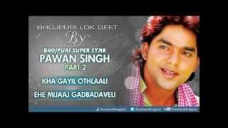 getlinkyoutube.com-Pawan Singh [ Superhit Songs ] from Album | Kha Gayil Othlaali | & | Ehe Mijaaj Gadbadaveli |