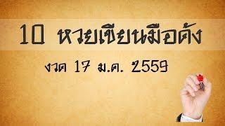 getlinkyoutube.com-10 หวยเขียนมือ มาแรง งวด 17 มกราคม 2559