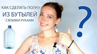 getlinkyoutube.com-ПОЛКА ИЗ БУТЫЛЕЙ СВОИМИ РУКАМИ