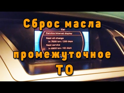 Сброс масляного интервала ОТДЕЛЬНО от сервиса на Audi a4 b8