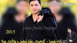 getlinkyoutube.com-Aram Shaida 2015 zooooor xosha taza