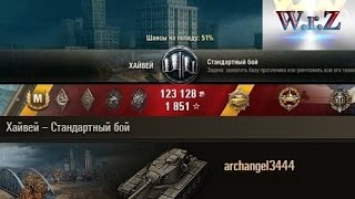getlinkyoutube.com-T110E5  Последствия сбоя работы сервера))  Хайвей  World of Tanks 0.9.10