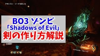 【BO3 ゾンビ】エレメンタルソードの取り方【Shadows Of Evil】