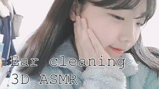 getlinkyoutube.com-한국어 ASMR / 3D ASMR / 귀파주기 / Ear cleaning