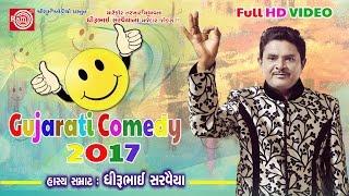 getlinkyoutube.com-Dhirubhai Sarvaiya 2017   New Gujarati Comedy   Full HD Video