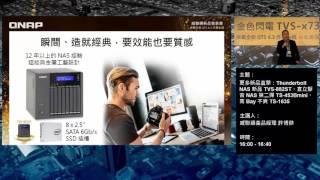 getlinkyoutube.com-更多新品直擊:Thunderbolt NAS 新品 TVS 882ST、直立靜音 NAS 第二彈 TS 453Bmini、高 Bay 不貴 TS 1635