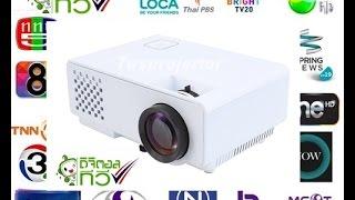 มินิโปรเจคเตอร์ Ds810 Digital TV ( ดิจิตอลทีวี) ราคาเพียง 3,900 บาท(Miniprojector Ds810 Digital TV )