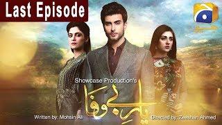Yaar e Bewafa - Last Episode 25 | Har Pal Geo