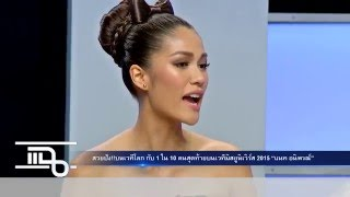 แฉ - แนท อนิพรณ์  Miss Universe 2015 และ ไก่ วรายุฑ  วันที่ 7 มกราคม 2559