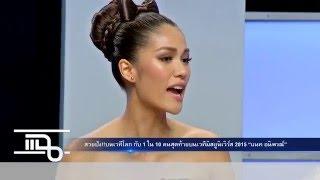getlinkyoutube.com-แฉ - แนท อนิพรณ์  Miss Universe 2015 และ ไก่ วรายุฑ  วันที่ 7 มกราคม 2559