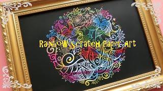 【100均 】 1枚たったの50円!? レインボーペーパーシートでカラフルアートに挑戦 ~ Rainbow Scratch Paper Art ~