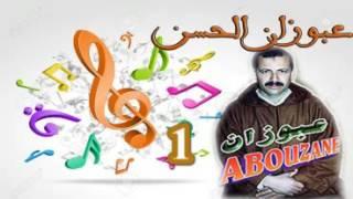 getlinkyoutube.com-Abouzane Lahcen...1..Awa Nmwalaf ouras nghiy lfira9..عبوزان الحسن من روائع الأغنية ألأمازيغية