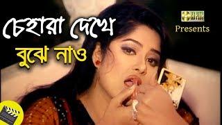 চেহারা দেখে বুঝে নাও   Mousumi   Amin Khan   Bangla Movie Scene