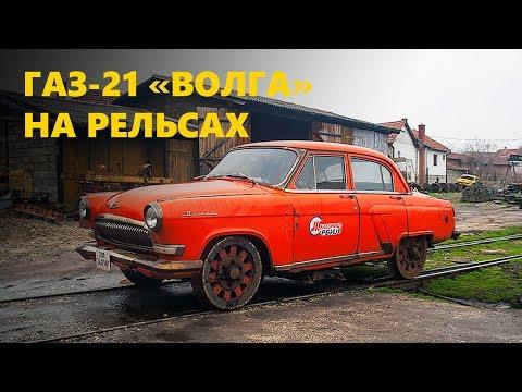 ГАЗ-21 'Волга» на рельсовом ходу из Сербии