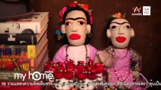 "getlinkyoutube.com-my home ตอน ""บ้านแบบ Bazaar Style"" วันที่ 12 กันยายน 2558 AMARIN TV HD ช่อง 34"