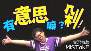 MiSTakE - 實況精華 - 有意思嘛?剁!