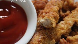 getlinkyoutube.com-يوميات شري طريقة عمل اصابع الدجاج المقرمشه