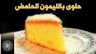 getlinkyoutube.com-Choumicha : Gâteau au citron | شميشة : حلوى بالليمون الحامض