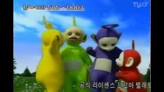 getlinkyoutube.com-(광고) 꼬꼬마 텔레토비 시리즈 (1999년) / Teletubbies Korean AD (1999)