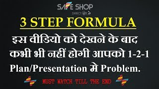 SAFE SHOP : How to Sell  Anything in 1-2-1 Presentation || Safe Shop India