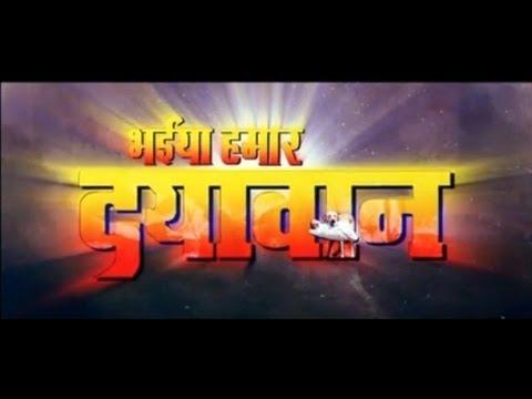 Bhaiya Hamaar Dayawan [Superhit NEW Bhojpuri Movie]Feat.Manoj Tiwari, Pakhi Hegde & Monalisa