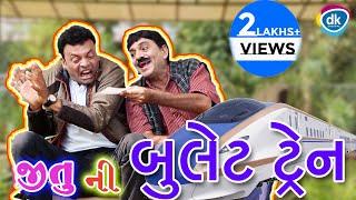 જીતુ ની બુલેટ ટ્રેન | Latest Gujarati Comedy Video 2018 | Jitu Pandya Comedy |Rohit Mehta