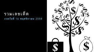 getlinkyoutube.com-รวมหวยเด็ด เลขเด็ด 16 พฤศจิกายน 58 [ของแท้] ชุดที่3