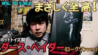 getlinkyoutube.com-ホットトイズ製 ダースベイダー(ローグワンver) 商品レビュー STARWARS HOTTOYS Darth Vader