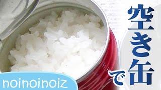 空き缶ご飯 炊き方 簡単アウトドアレシピ⑥バーベキューBBQ野宿災害にも Cook rice in cans