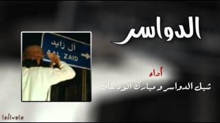 getlinkyoutube.com-شيلة الدواسر أداء شبل الدواسر و مبارك الودعاني 🎧