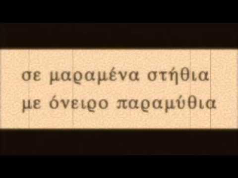 ΤΟ ΧΑΣΙΣΙ, 1929, ΓΙΩΡΓΟΣ ΣΑΒΑΡΗΣ, ΛΟΥΣΙΕΝ ΜΗΛΙΑΡΗΣ