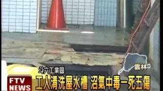 getlinkyoutube.com-清洗廢水槽 沼氣中毒1死5傷