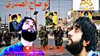getlinkyoutube.com-صفكات سجاد القريشي و يوسف الصبيحاوي (لوصاح الصدر )